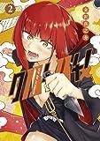 クノイチノイチ! 2 (ヤングジャンプコミックス)