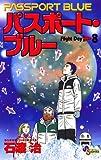 パスポート・ブルー(8) (少年サンデーコミックス)