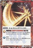 【シングルカード】シャイニングバースト (SD44-009) - バトルスピリッツ [SD44]バトスピドリームデッキ 光と闇の邂逅 (C)