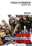 冷戦後日本の防衛政策-日米同盟深化の起源