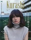 Kurashi Vol.04 (エイムック 暮らし上手特別編集)