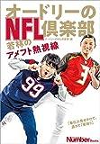 オードリーのNFL倶楽部 若林のアメフト熱視線 (文春e-book)