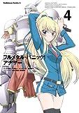 フルメタル・パニック! アナザー(4)<フルメタル・パニック! アナザー> (角川コミックス・エース)