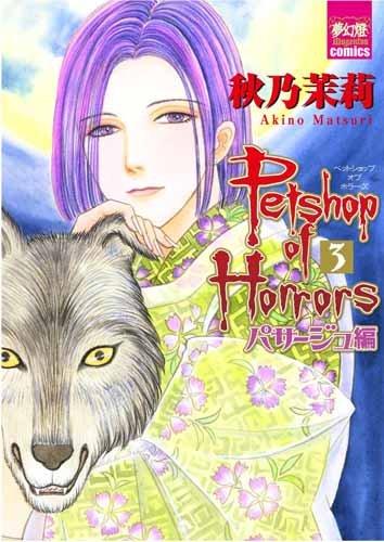 Petshop of Horrors パサージュ編 3 (夢幻燈コミックス)の詳細を見る