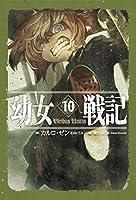 幼女戦記 10 Viribus Unitis