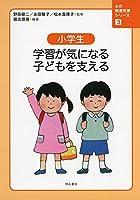 小学生 学習が気になる子どもを支える (心の発達支援シリーズ 3)