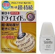 【第3類医薬品】新ロートドライエイドEX 10mL ×2