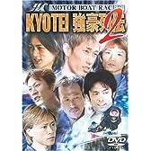 KYOTEI強豪列伝2 [DVD]