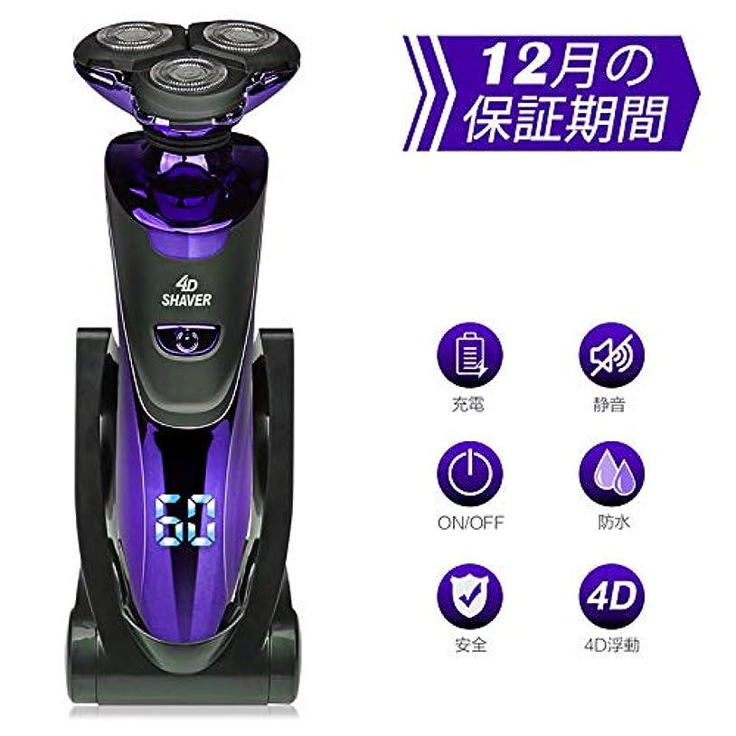 不適当フローティングかもしれない髭剃り 電気シェーバー メンズ DAMONING 回転式 ひげそり 4D浮動 自動研磨 IPX7防水 お風呂剃り 丸洗い可 LEDディスプレイ USB充電式 プレゼントに最適 (蓝色