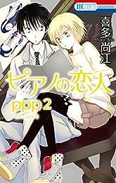 ピアノの恋人 ppp【電子限定描き下ろし付き】 2 (花とゆめコミックススペシャル)