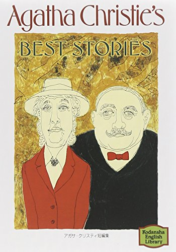 アガサ・クリスティ短編集―Agatha Christie's best stories 【講談社英語文庫】の詳細を見る