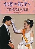 礼宮さまと紀子さん―ご結婚記念写真集 画像