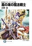 魔法戦士リウイ ファーラムの剣 嵐の海の魔法戦士 (富士見ファンタジア文庫)
