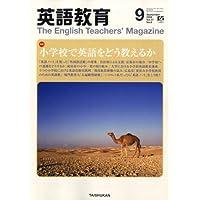 英語教育 2008年 09月号 [雑誌]