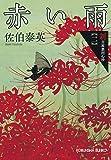 赤い雨: 新・吉原裏同心抄(二) (光文社時代小説文庫)