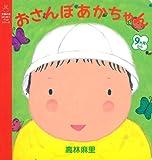 おさんぽあかちゃん (主婦の友はじめてブックシリーズ)