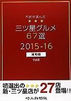 市民が選んだ三ツ星グルメ67選―浦和版〈Vol.6〉