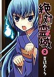 絶対☆霊域 2巻 (デジタル版ガンガンコミックスJOKER)
