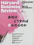 ダイヤモンドハーバードビジネスレビュー 2018年 5 月号 [雑誌] (会社はどうすれば変われるのか)