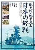 総天然色で見る日本の終戦 (メディアボーイMOOK)
