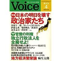 Voice (ボイス) 2008年 04月号 [雑誌]