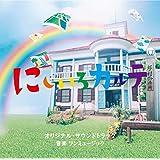 テレビ朝日系木曜ドラマ「にじいろカルテ」オリジナル・サウンドトラック
