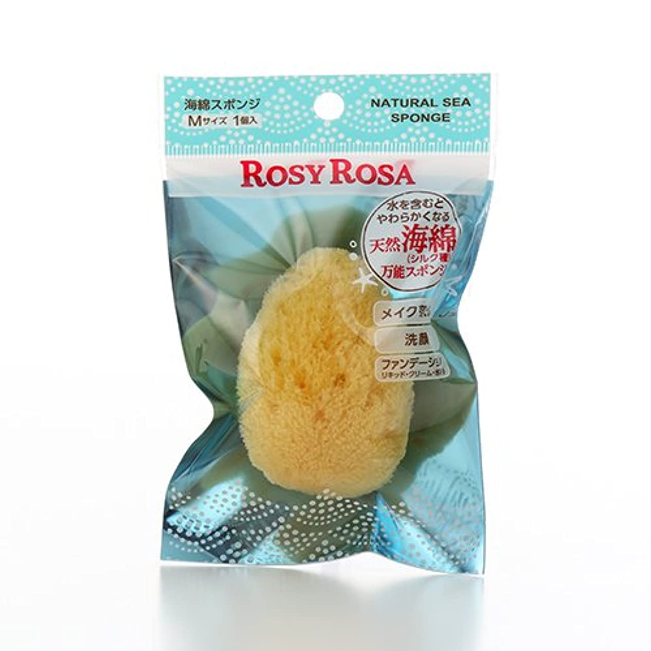 ホイストペナルティショップロージーローザ 天然海綿スポンジ Mサイズ 1個入 【水を含むとやわらかくなる天然海綿(シルク種) メイク落とし、洗顔、ファンデーションに】