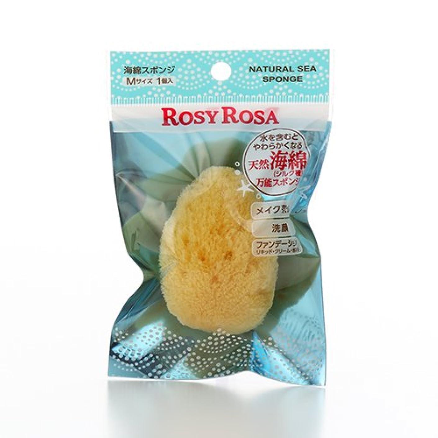 リットル驚くべき神社ロージーローザ 天然海綿スポンジ Mサイズ 1個入 【水を含むとやわらかくなる天然海綿(シルク種) メイク落とし、洗顔、ファンデーションに】