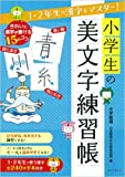 1・2年生の漢字をマスター! 小学生の美文字練習帳