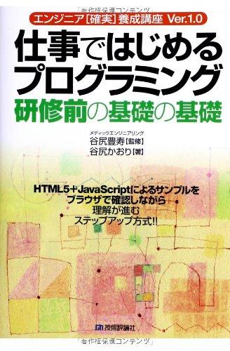 仕事ではじめるプログラミング 研修前の基礎の基礎の詳細を見る