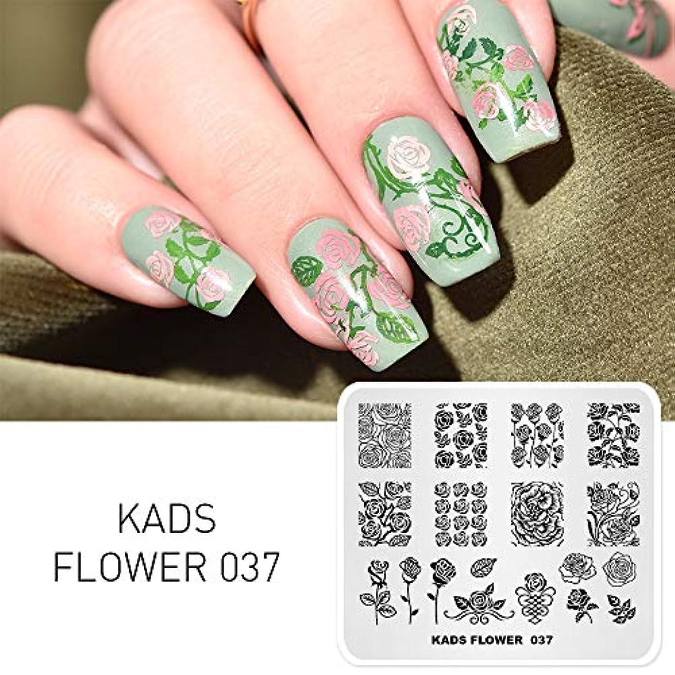 囲まれた入手しますデザイナーKADS ネイルプレート 美しい花柄 ネイルステンシル ネイルイメージプレート (FL037)