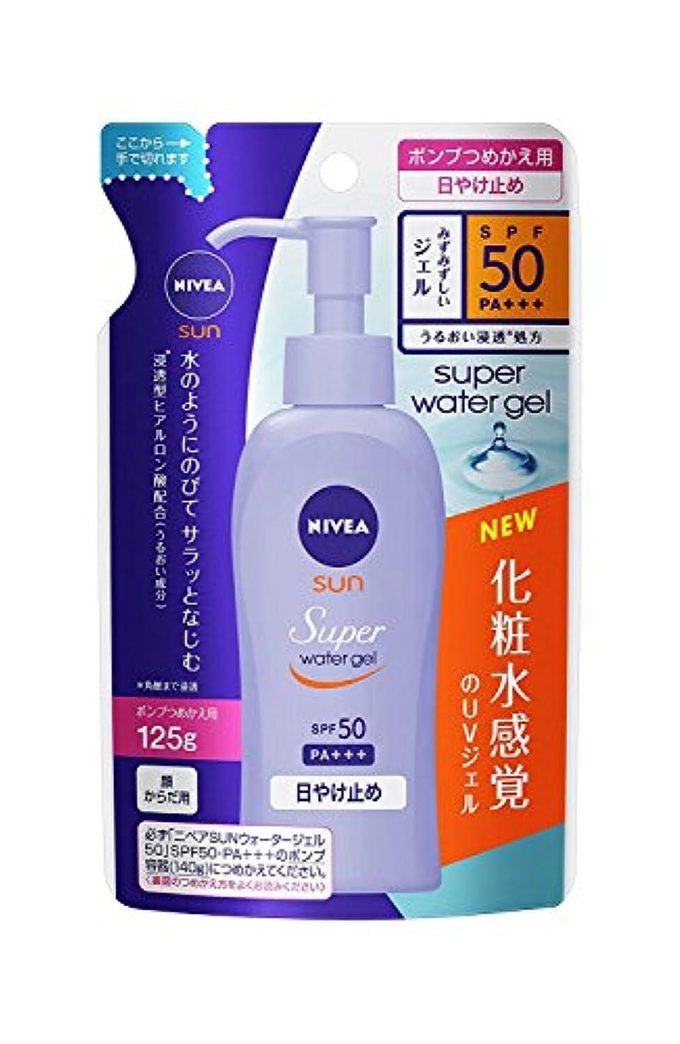 【花王】ニベアサン プロテクトウォータージェル SPF50 PA+++ つめかえ用 125g ×10個セット