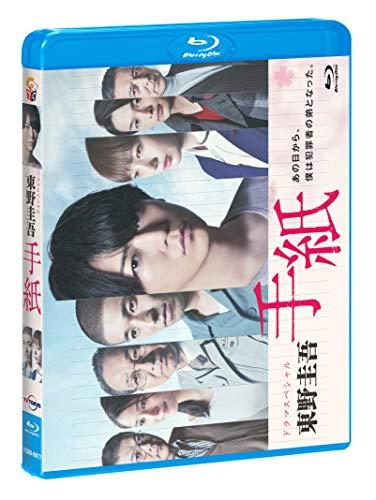 ドラマスペシャル「東野圭吾 手紙」 [Blu-ray]