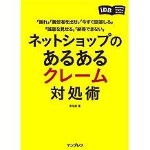 ネットショップのあるあるクレーム対処術 impress Digital Books