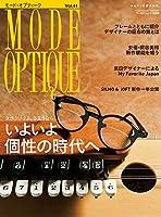 モードオプティーク vol.41 (ワールドムック 1099)