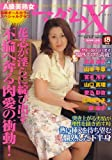 マダム X (エックス) 2008年 08月号 [雑誌]