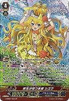 カードファイト!! ヴァンガードG/クランブースター第7弾/G-CB07/S03 栄光が待つ未来 シズク SP