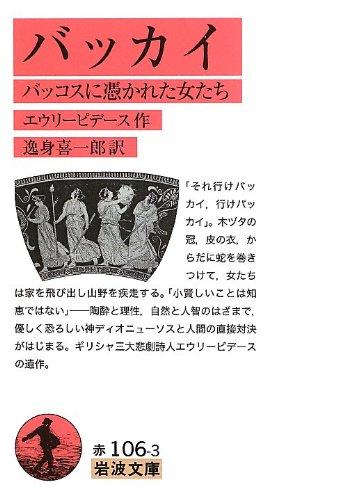 バッカイ――バッコスに憑かれた女たち (岩波文庫)の詳細を見る