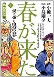 春が来た 4(郷愁街道編) (キングシリーズ)