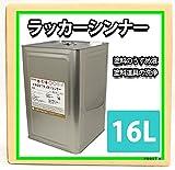 【洗浄用シンナー 16L】 塗料の洗浄/道具の洗浄/うすめ液