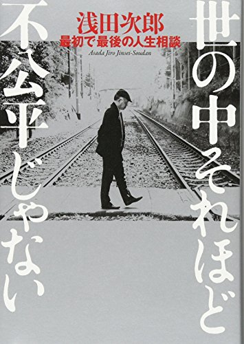世の中それほど不公平じゃない 浅田次郎 最初で最後の人生相談