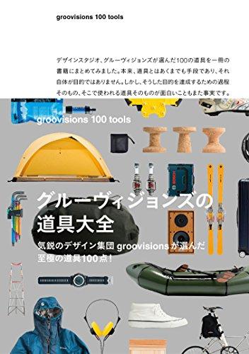 groovisions 100 tools ~グルーヴィジョンズの道具大全~の詳細を見る