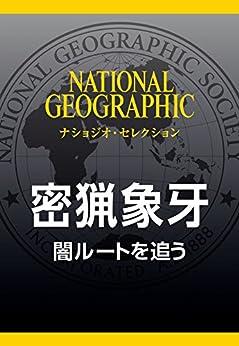 [ナショナル ジオグラフィック]の密猟象牙 (ナショジオ・セレクション)