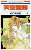 天空聖龍~イノセント・ドラゴン~ 第5巻 (花とゆめCOMICS)