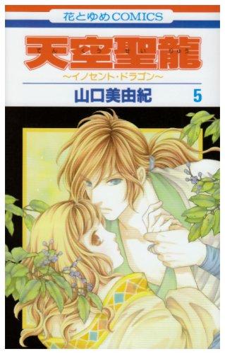 天空聖龍~イノセント・ドラゴン~ 第5巻 (花とゆめCOMICS)の詳細を見る