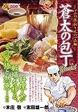 蒼太の包丁Special(8) プロの技・切り札の一品編 (マンサンQコミックス)