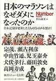 日本のマラソンはなぜダメになったのか 日本記録を更新した7人の侍の声を聞け! (Sports graphic Number books)