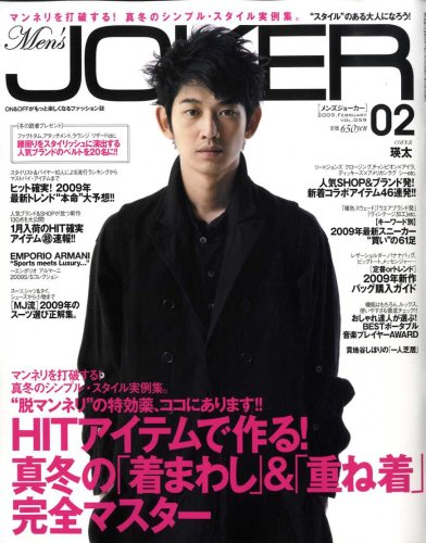 Men's JOKER (メンズ ジョーカー) 2009年 02月号 [雑誌]