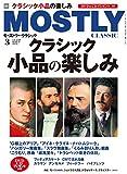 モーストリー・クラシック2018年3月号