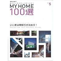 My home 100選 vol.5―建てたい家がきっと見つかる! いい家は間取りが決め手! (別冊新しい住まいの設計 161)